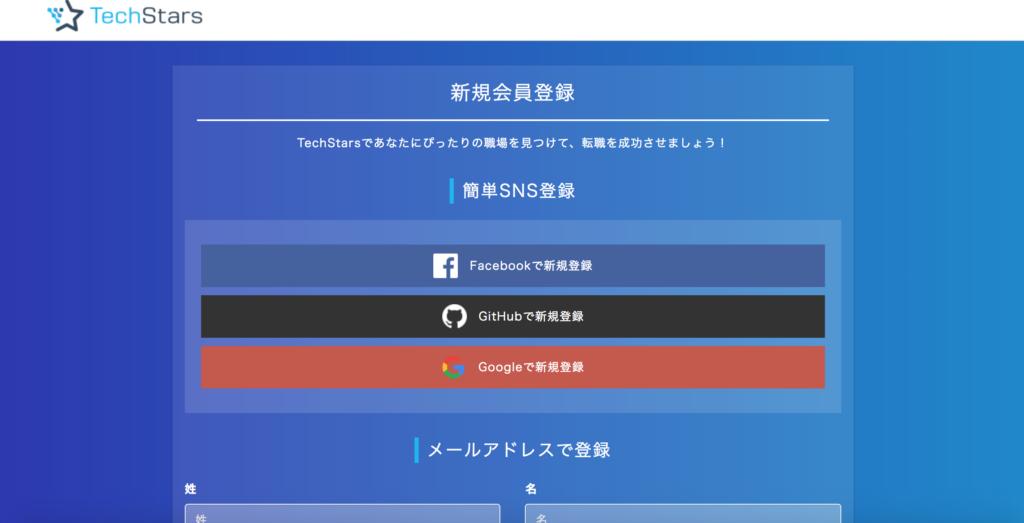 Tech Starsの登録画面