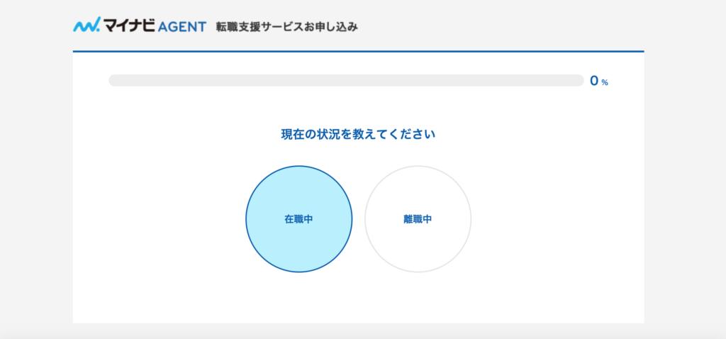 マイナビエージェントITの登録画面