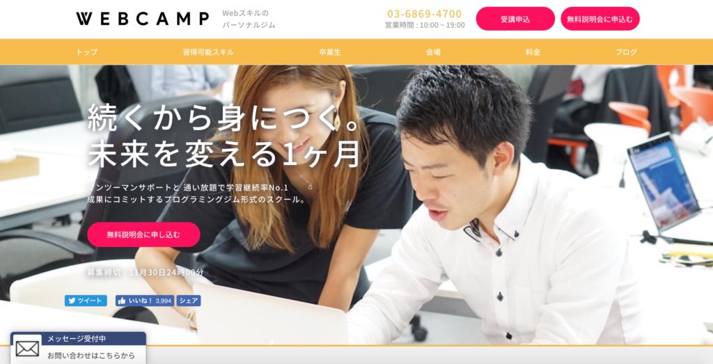DMM WEBCAMPビジネス教養コース