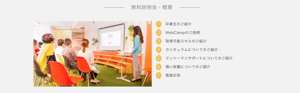 WEBCamp 無料説明会