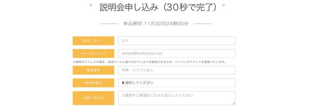 WEBCamp 無料説明会 申し込み画面