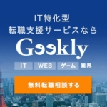 Geekly(ギークリー)