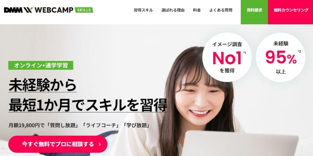 DMM WEBCAMP SKILLS・ビジネス教養コース