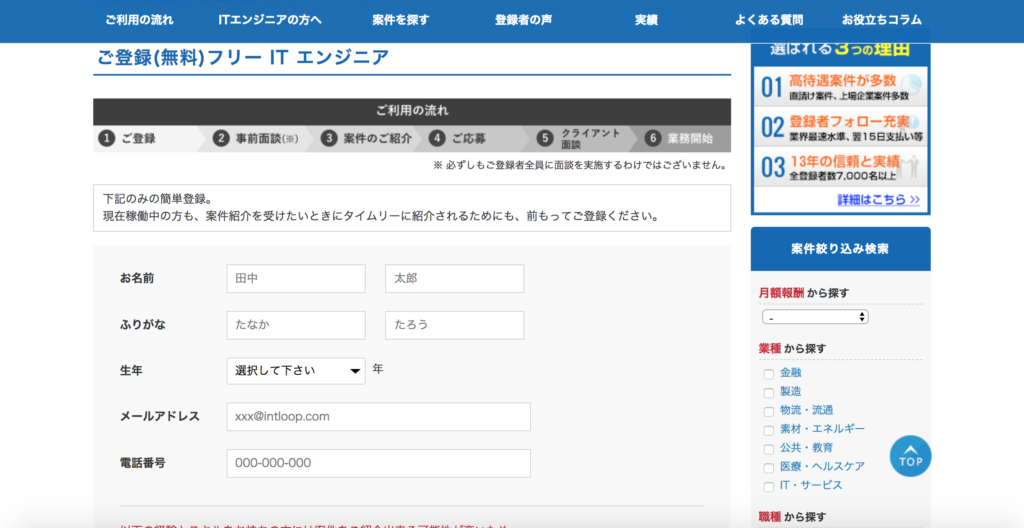 ハイパフォーマーITエンジニアの登録画面