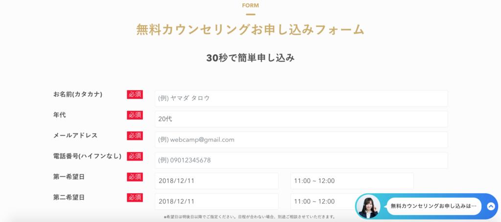 DMM WEBCAMP(ウェブキャンプ)登録画面
