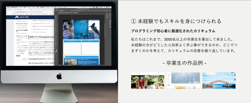 WebCamp Online 初心者に最適化されたカリキュラム