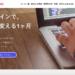 WebCamp Online 画像
