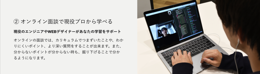 WebCamp Online オンライン面談