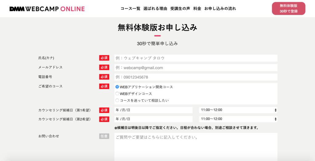 WebCamp Online 登録画面