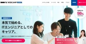 DMM WEBCAMP・転職保証付きコース