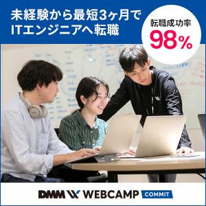 DMM WEBCAMP COMMITのバナー