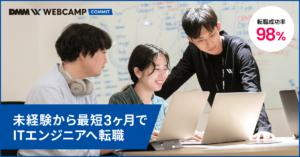 DMM WEBCAMP(ウェブキャンプ)COMMIT・転職保証付きコース