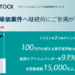TechStock(旧ハイパフォーマーITエンジニア)