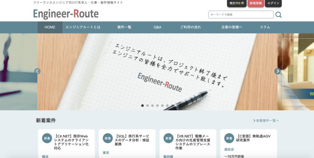 Engineer Route(エンジニアルート)