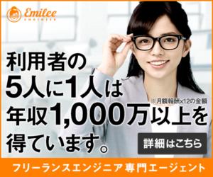 Emilee利用者の5人に1人は年収1,000万以上