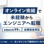 テックキャンプ・エンジニア転職(旧テックエキスパート)