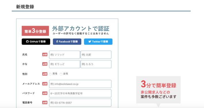 エンジニアルートの登録画面