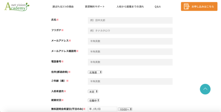 ネットビジョンアカデミーの登録フォーム