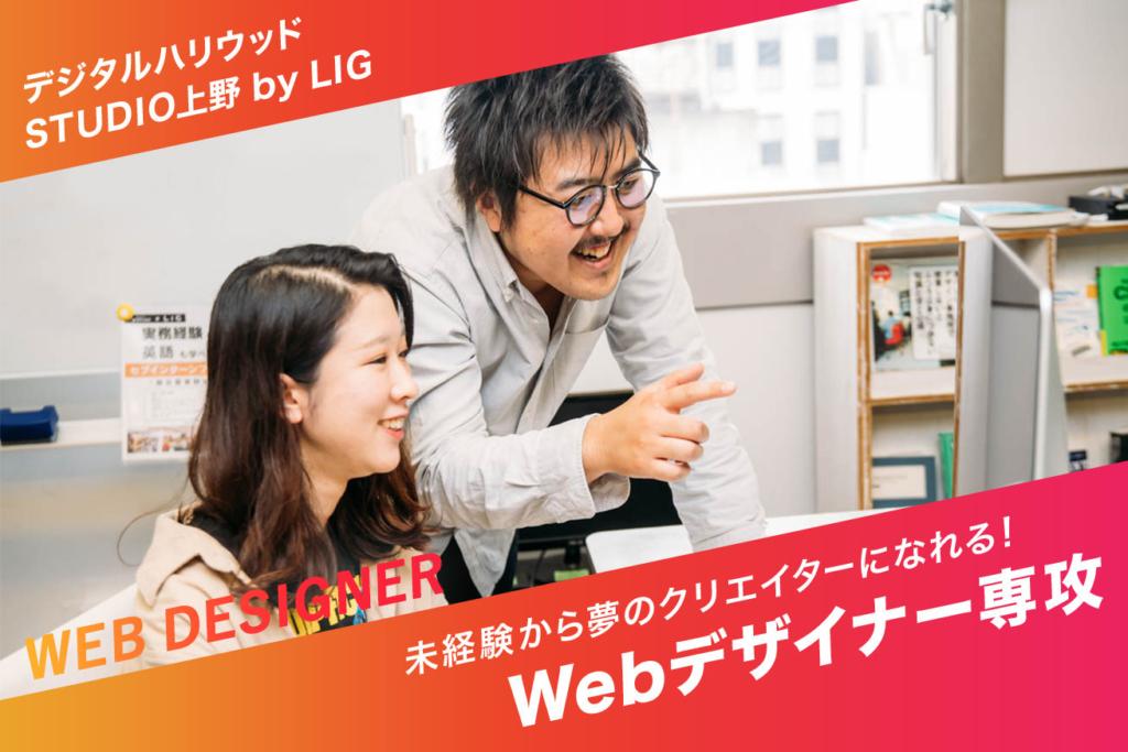 デジタルハリウッドSTUDIO by LIG