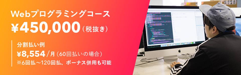 デジハリLIGのプログラミングコース