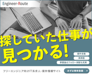 エンジニアルート(Engineer Route)のバナー