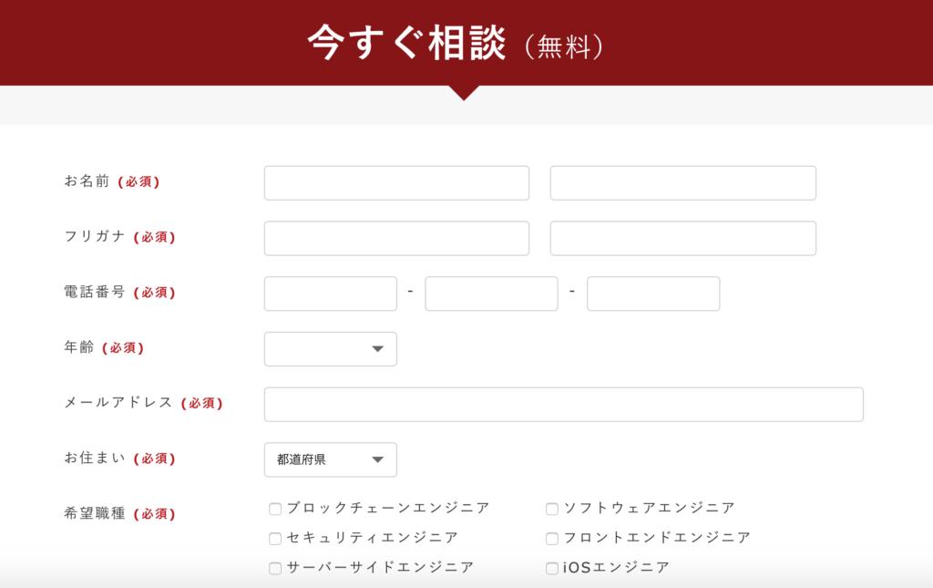 withB 登録画面