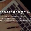 テックアカデミー(TechaAcademy)