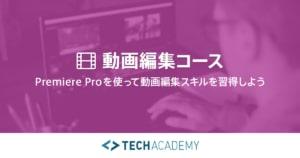 TechAcademyの動画編集コース