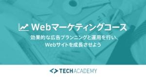 TechAcademyのWEBマーケティングコース