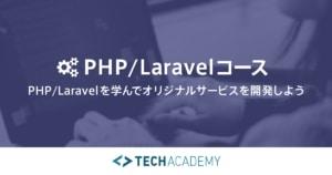 TechAcademyのPHP/Laravelコース