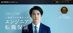 テックアカデミープロ(TechAcademy Pro)
