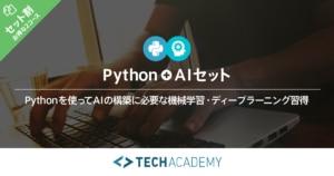 TechAcademyのPython・AIセットコース