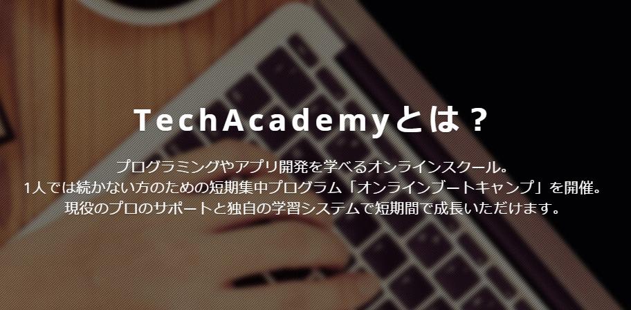 テックアカデミー(techacademy)とは