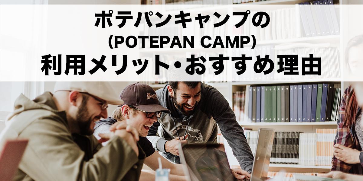 ポテパンキャンプ(POTEPAN CAMP)の利用メリット・おすすめ理由