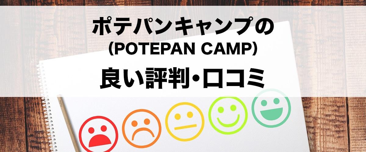 ポテパンキャンプ(POTEPAN CAMP)の良い評判・口コミ
