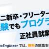プロエンジニア(PtoEngineer)