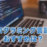 プログラミング言語のおすすめは?