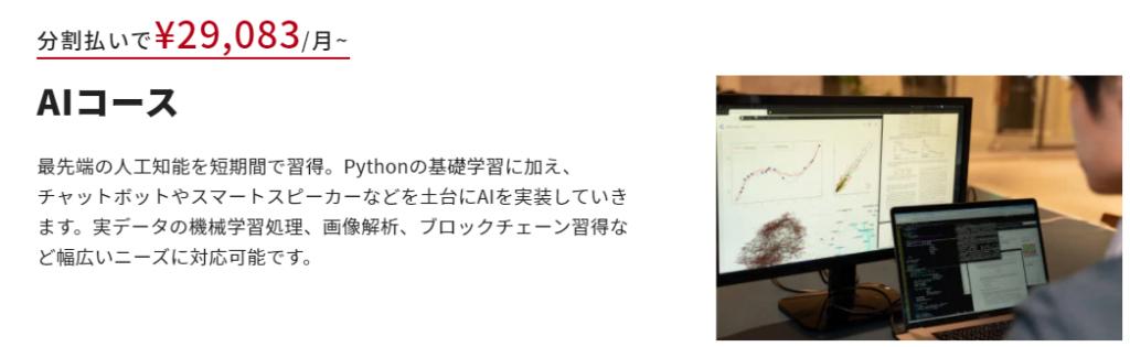 侍エンジニア塾AIコース