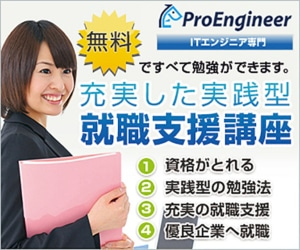 ProEngineer・就職支援講座