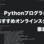 Pythonプログラミング・おすすめスクール徹底比較