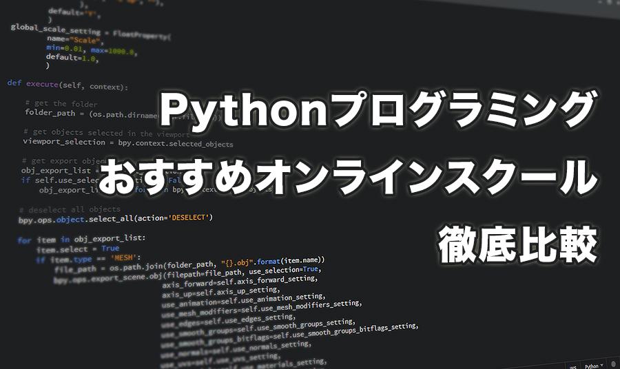 Pythonプログラミングおすすめオンラインスクール徹底比較