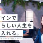 テックキャンプ・WEBデザイナー転職