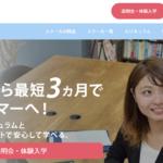 0円スクール(ゼロスク)