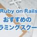 RubyやRuby on Railsを学べるおすすめのプログラミングスクール