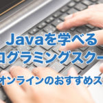 Javaを学べるプログラミングスクール