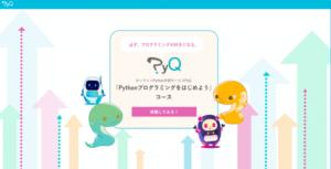 PyQのPythonプログラミングをはじめようコース
