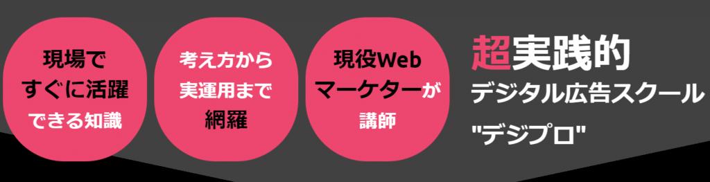 デジタル広告スクール・デジプロ
