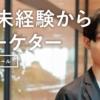 マケキャン by DMM.com(DMMマーケティングキャンプ)