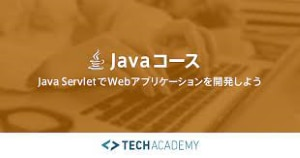 TechAcademyのJavaコース