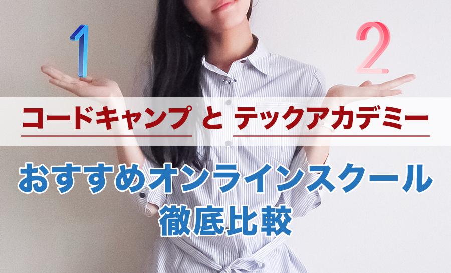 コードキャンプとテックアカデミー~おすすめオンラインスクール徹底比較